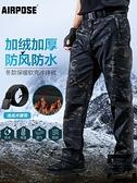 沖鋒褲男冬季加絨褲防風防寒防水滑雪迷彩戶外登山褲【左岸男裝】