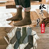 襪子男中筒襪純棉秋冬韓版潮長筒棉襪堆堆日系復古原宿男士長襪