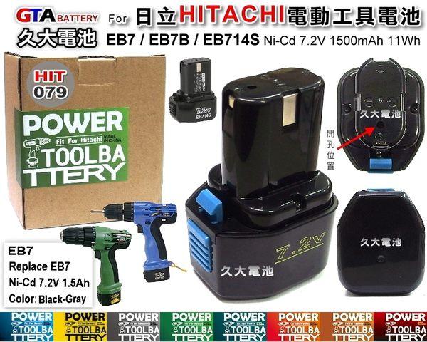 ✚久大電池❚ 日立 HITACHI 電動工具電池 EB7 EB7B EB714S EB712S 7.2V 1500mAh