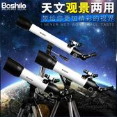 天文望遠鏡專業深空觀星高倍高清夜視 igo 小明同學