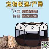 折疊八角寵物帳篷貓產房小型封閉式貓籠貓窩圍欄幼犬狗窩產箱貓咪 igo摩可美家