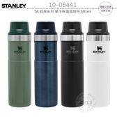 《飛翔無線3C》STANLEY 10-06441 TA 經典系列 單手保溫咖啡杯 591ml│公司貨│不銹鋼真空瓶