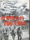 【書寶二手書T4/歷史_OGK】改變歷史的100次戰爭_余建華