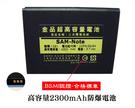 【金品-BSMI認證】高容量防爆鋰電池 SAMSUNG Note Note1 GT-N7000 GT-i9220