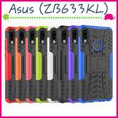 Asus ZenFone Max Max ZB633KL 輪胎紋手機殼 全包邊背蓋 保護殼 支架保護套 PC+TPU手機套 炫紋