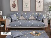 四季純棉北歐沙發墊布藝通用坐墊簡約現代實木防滑全棉皮沙發巾套