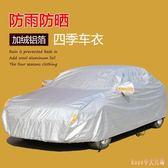 車罩 罩加厚防曬防雨罩子罩衣遮陽防護小車蓋車布汽車套子LB5350【Rose中大尺碼】