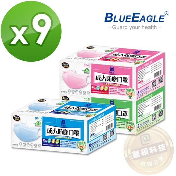 【醫碩科技】藍鷹牌NP-13*9台灣製平面成人防塵口罩/平面口罩 絕佳包覆 50片*9盒免運費