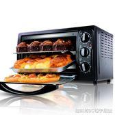 烤箱 烤箱家用烘焙多功能全自動電烤箱30升MKS 維科特3C