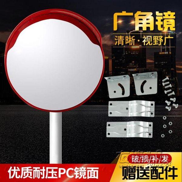 路面公路轉彎安全反光鏡室外廣角境道路廣角轉角鏡凸鏡交通室外 HM 衣櫥秘密