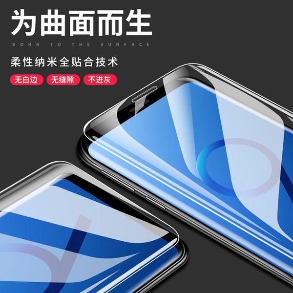 6D金剛 後膜 三星 Galaxy Galaxy S8 S9 + Plus 水凝膜 曲面 滿版 保護膜 隱形膜 前膜 背膜