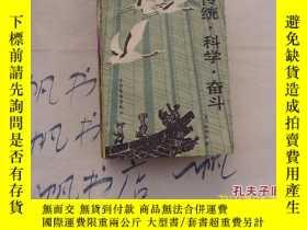 二手書博民逛書店傳統罕見科學 奮鬥Y28340 李紹昆 文化藝術出版社 出版19