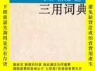 二手書博民逛書店罕見學生英語動詞三用詞典Y455811 劉鏡 山西教育出版社 ISBN:9787544003315 出版199