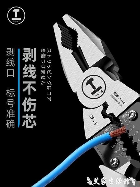 鉗子老虎鉗子多功能萬用尖嘴鉗子鋼絲鉗進口電工專用工具大全德國萬能 艾家