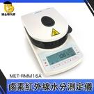 博士特汽修 測水儀 鹵素快速水分測定儀 水份測試儀 自動 茶葉 木材 穀物 RMM16A 一年保固