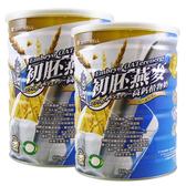 壯士濰~初胚燕麥高鈣植物奶850公克/罐 ×6罐~特惠中~