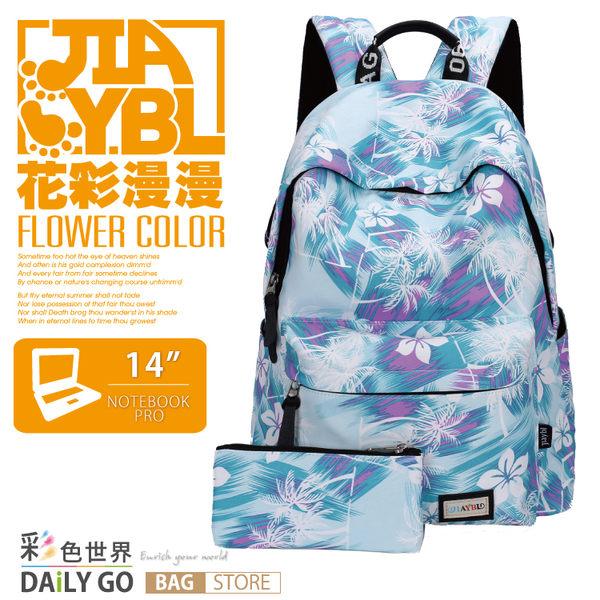 後背包包女包大容量14吋多層收納電腦包彩色世界8290-GR