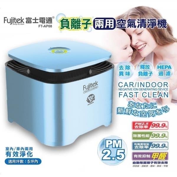 【南紡購物中心】【Fujitek 富士電通】負離子兩用空氣清淨機(FT-AP08)