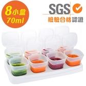 副食品盒 BabyCups 嬰兒副食品保鮮盒 分裝盒 70mlx8盒 好娃娃 HS4031 【SGS檢驗合格】