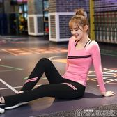 瑜伽服套裝秋冬季健身房瑜珈跑步運動女速干衣初學者【歌莉婭】