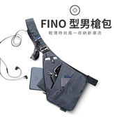 FINO 型男槍包 背包 胸包 貼身設計 高感度防盜  出國旅遊 多格式 大容量 輕盈 防潑水 輕薄 時尚