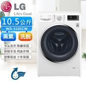 «0利率» LG樂金 10.5公斤 蒸氣洗脫 滾筒洗衣機 WD-S105CW 【南霸天電器百貨】