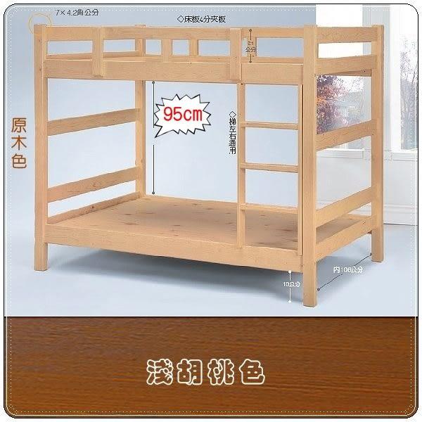 【水晶晶家具/傢俱首選】凱斯3.5呎直立梯95cm高層距實木雙層床~~雙色可選 CX8306-2