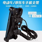 摩托電動車手機支架USB充電器防水防摔震外賣通用車載自行車導航 完美情人館