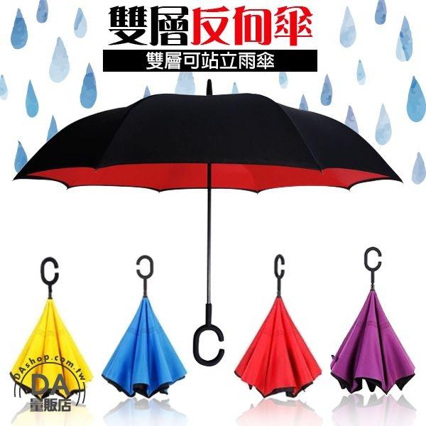 雨傘 自動傘 反向傘 反折傘 遮陽傘 晴雨傘 防風傘 防曬 雨天 雙層 C型手把 直立 抗UV