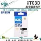 EPSON 03D T03D150 黑 原廠盒裝墨水匣