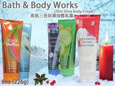 Bath & Body Works 香氛三倍保濕身體乳霜 226g BBW 美國原廠 【彤彤小舖】