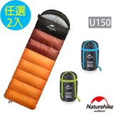 Naturehike 升級版 U150全開式戶外保暖睡袋 2入組軍綠+橙色