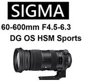 名揚數位 SIGMA 60-600mm F4.5-6.3 DG OS HSM (S) 恆伸公司貨保固三年~ (分12/24期0利率)