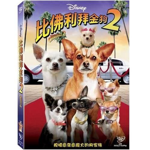 比佛利拜金狗2 DVD  (購潮8)