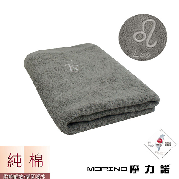 【MORINO摩力諾】個性星座浴巾/海灘巾-獅子座-尊榮灰