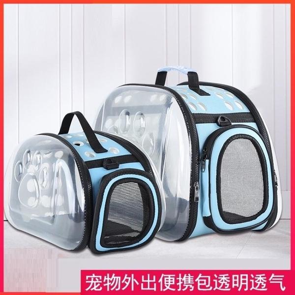 貓包外出便攜包大號貓咪側背斜背手提包狗狗籠太空艙背包寵物用品 嬡孕哺