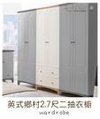 【德泰家具】英式小屋5.4尺衣櫃A003-38-4+5
