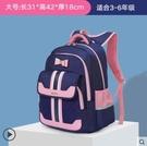 新款書包小學生女童一二三到六年級護脊兒童2020女孩韓版輕便減負 蘿莉新品