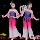 新款兒童古典舞演出服女童中國風傘舞扇子舞幼兒表演服少兒秧歌服 LJ7123【極致男人】