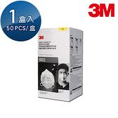 【醫碩科技】3M P1經濟型 頭帶式拋棄式口罩 50片/盒 9002