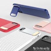 蘋果x手機殼超薄iphonex新款7plus支架8x簡約8plus透氣 晴天時尚館