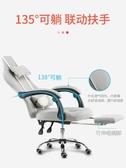 電腦椅家用辦公椅子現代簡約轉椅老闆座椅可躺電競遊戲椅電腦椅家用辦 潮流衣舍
