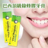 巴西頂級綠蜂膠牙膏 180g【櫻桃飾品】【28565】