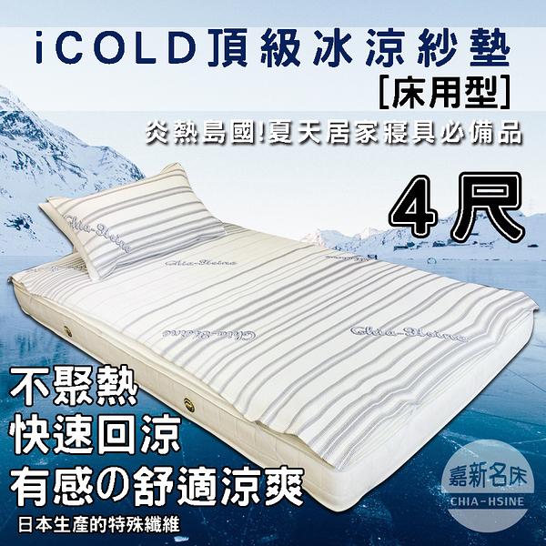 【嘉新床墊】特殊尺寸4尺【iCOLD頂級冰涼紗墊 / 床用型】頂級手工薄墊/台灣領導品牌