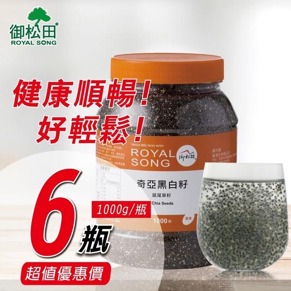 【御松田】奇亞黑白籽-家庭號(1000g/瓶)-6瓶
