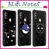 Xiaomi 紅米Note5 黑色浮雕背蓋 創意手機套 TPU保護套 全包邊手機殼 個性保護殼 貓咪後殼 宇宙