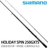 漁拓釣具 SHIMANO HOLIDAY SPIN 250GXTS (短節投竿)