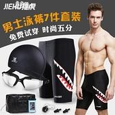 泳褲男士防尷尬式專業游泳褲潮款大碼寬鬆訓練游泳套裝備 易家樂
