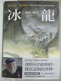 【書寶二手書T1/翻譯小說_C6G】冰龍【冰與火之歌的起點,喬治馬汀最愛的故事】_喬治.馬汀,