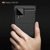 三星 Galaxy A42 5G 防摔手機軟殼 手機殼 磨砂霧面 防撞 拉絲軟殼 全包邊手機殼 保護殼